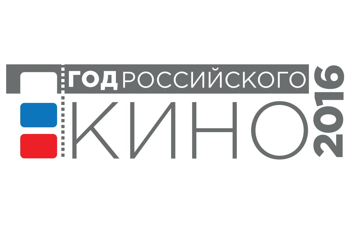 2016 – Год российского кино