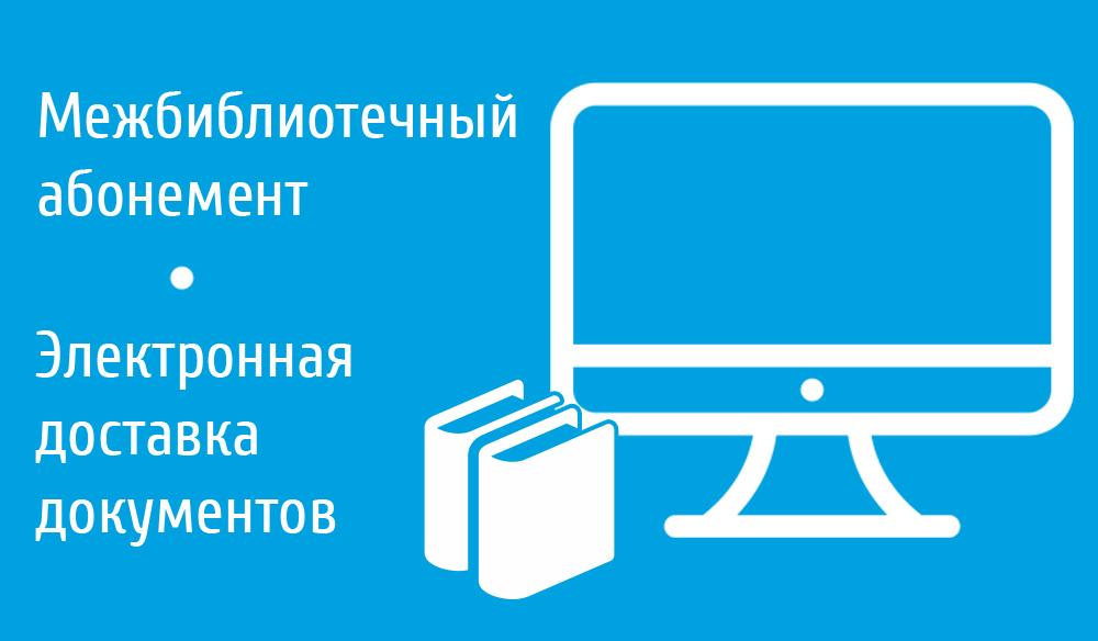 Межбиблиотечный абонемент (МБА) и Электронная доставка документов (ЭДД)