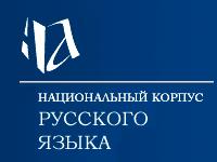 Национальный корпус русского языка