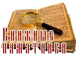 Книжные памятники Республики Марий Эл